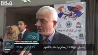 مصر العربية | رضا حجازي : الوزارة لا تتدخر جهدا في مواجهة تحديات التعليم