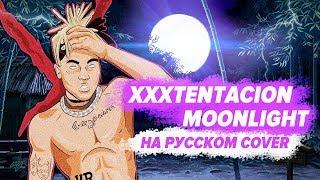 Download О ЧЕМ ЧИТАЛ XXXTENTACION - MOONLIGHT / ПЕРЕВОД НА РУССКОМ COVER Mp3 and Videos