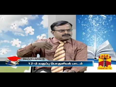 VETTRIPADIKATTU - Tips to score more marks in +2 (HSC) Economics Thanthi TV