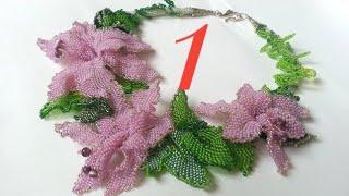 Колье из бисера с орхидеями. ЧАСТЬ 1 Мастер класс от Натали Амаполы
