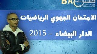 الثالثة ثانوي إعدادي :  تصحيح الامتحان الجهوي الرياضيات 2015 لجهة الدار البيضاء الكبرى