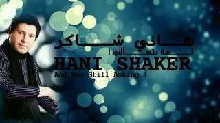 هاني شاكر   لسة بتسألي ! | Hani Shaker Lessa Btsaly ! Are You still Asking !