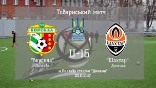 Товариський матч U-15 Ворскла Полтава - Шахтар Донецьк 25.11.2017