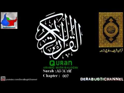 """Al Quran 007: Surah Al-A'raf """"Balochi"""""""