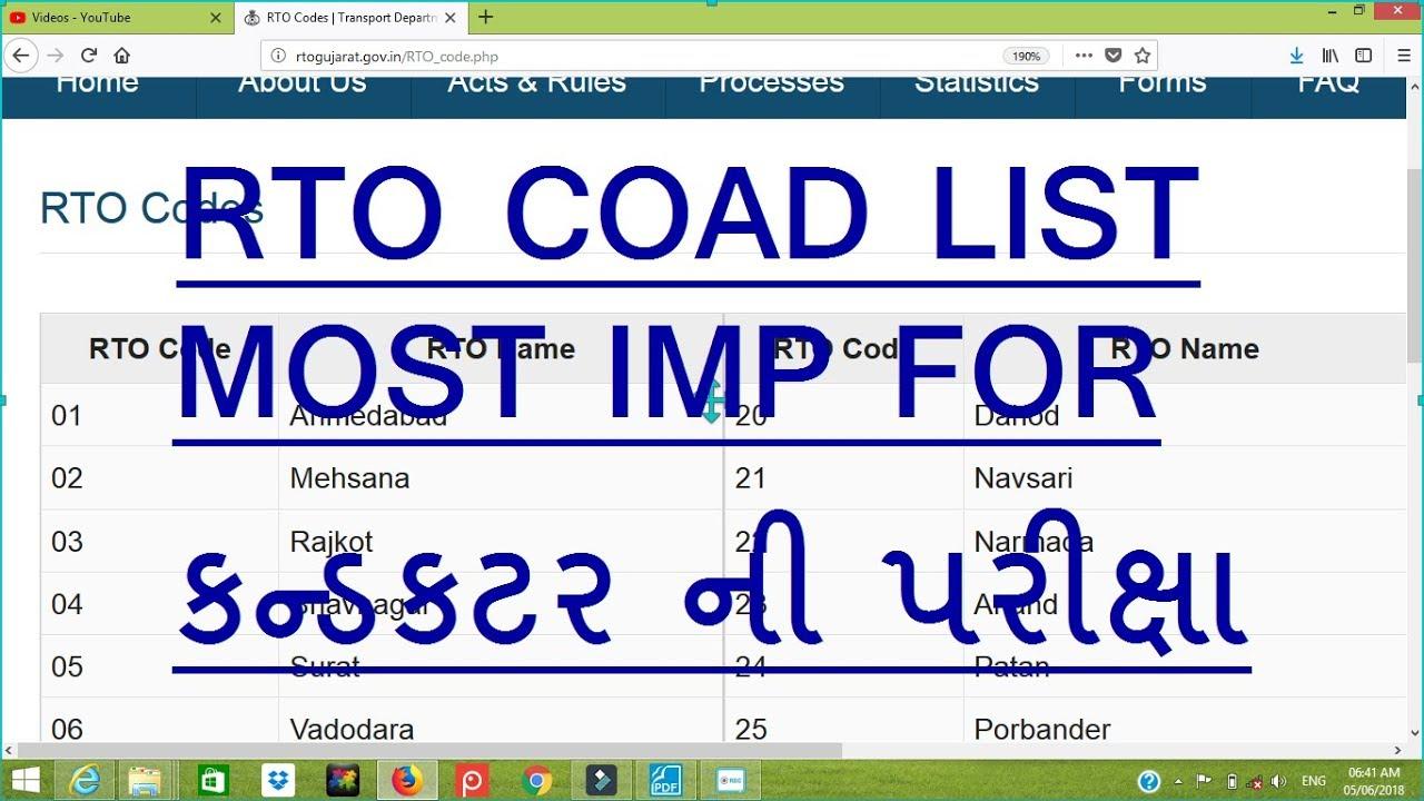RTO GUJARAT || GJ || ગુજરાત રાજ્ય પસિંગ નંબરો । Gujarat state parsing no  |in gujarati