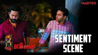 ബിടെക് ൽ നിന്നും കണ്ണിനെ ഈറനാണിയിക്കുന്ന രംഗം...btech Sentimental Scene