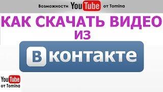 Как скачать видео с ВК на компьютер. Легкий способ. Как скачивать видео из ВКонтакте на компьютер!