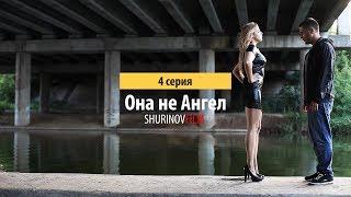 Фильм Она не Ангел l Film She's Not an Angel (4 серия)