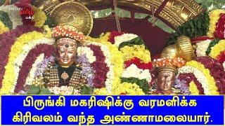 பிருங்கி மகரிஷிக்கு வரமளிக்க கிரிவலம் வந்த அண்ணாமலையார் | Thiruvannamalai | Britain Tamil Bhakthi