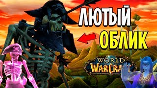 КАК СТАТЬ ИМ? ЛЮТЫЕ ОБЛИКИ В WORLD OF WARCRAFT