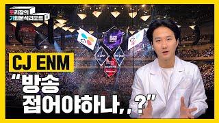 CJ ENM의 자랑 미디어,컨텐츠 부문이 아픈 손가락으로 전락한 이유ㅣCJ ENM의 말 못할 고민ㅣ광고매출하락ㅣ영화산업적자ㅣ재무제표분석ㅣ토리잘의기업분석리포트ㅣCJ ENM