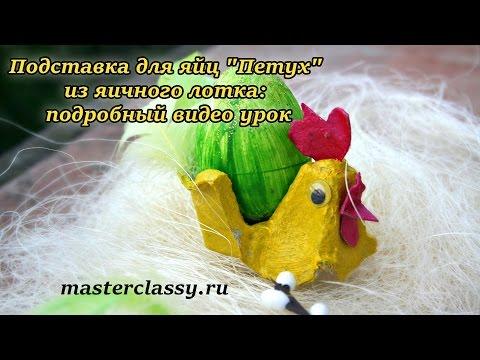 Подставка для яйц