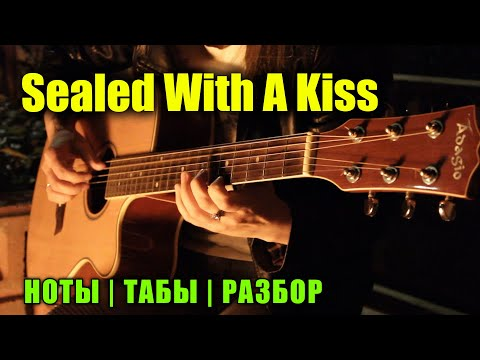 Sealed With A Kiss - Jason Donovan | Fingerstyle | Разбор · Ноты · Табы