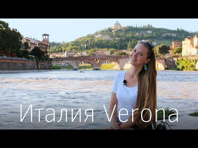 Север Италии. Романтичная Верона. Не только Ромео и Джульетта, а настоящее путешествие во времени