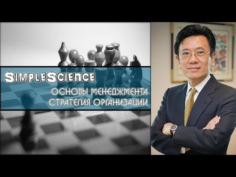 Видео Стратегия развития организации на примере организации