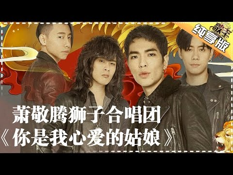 THE SINGER 2017 Lion Band 《You Are My Beloved Girl》Ep.2 Single 20170128【Hunan TV Official 1080P】