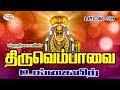 Manikkavasagarin Thiruvempavai - Ungaiyir