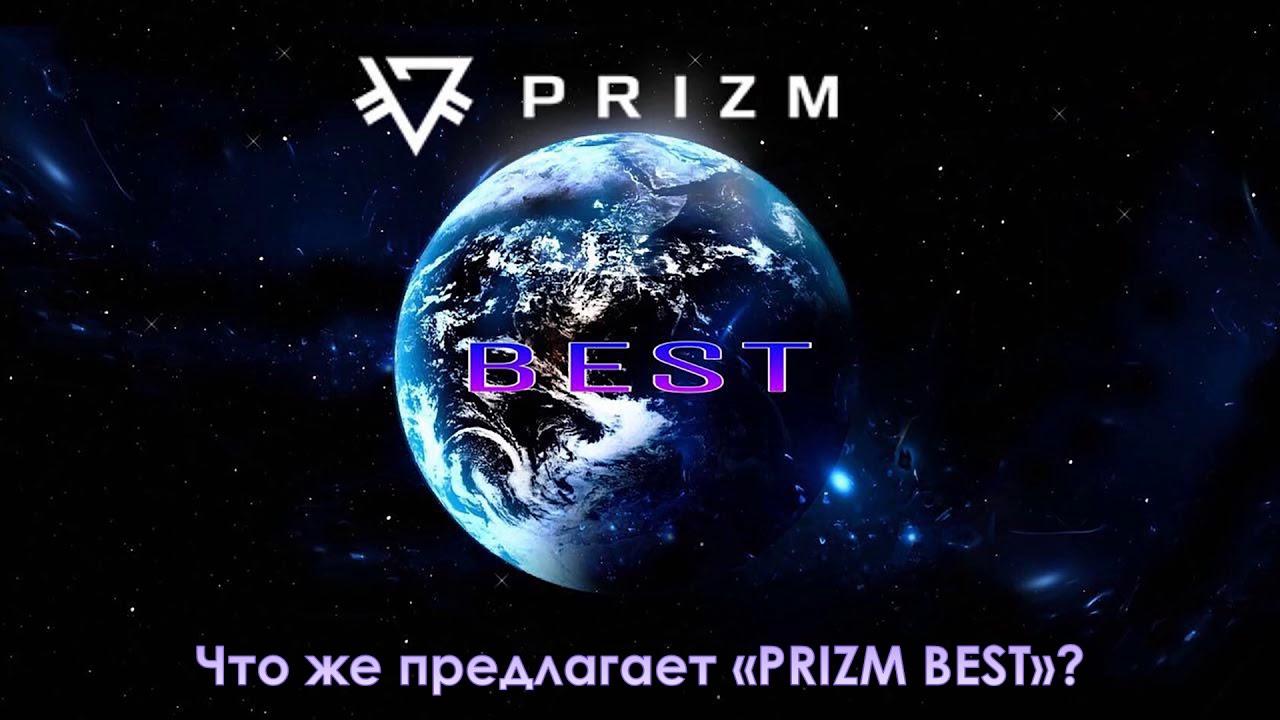 PRIZM BEST Презентация Маркетинг