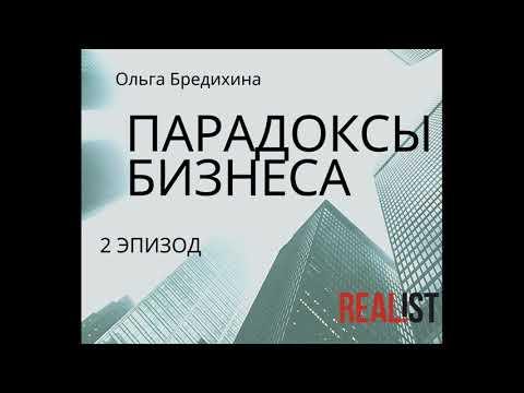 Парадоксы бизнеса. Эпизод II