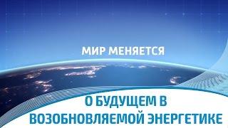 видео Альтернативная энергия — будущее человечества