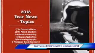 ข่าวไอทีควอนตัมโลก ๒๕๖๑ (ภาค ๑ การพยากรณ์และมูลค่าตลาด) - Quantum IT 2018 Year News (#1)