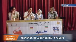 Իրանում մեկնարկել է հայկական ֆիլմերի շաբաթը