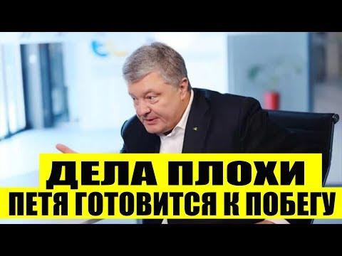 Порошенко готовится к побегу, а Аваков к отставке. Зеленский меняет курс Украины