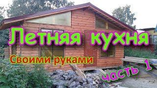 видео Закрытая летняя кухня на даче своими руками: фото, проекты