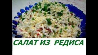 Самый вкусный салат из редиса Салат без майонеза