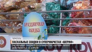 Пасхальные скидки в супермаркетах «Шериф»