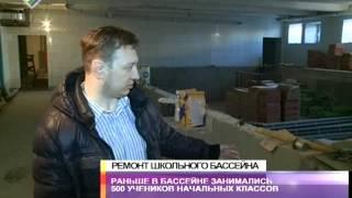 Ремонт бассейна столичной школы №12(, 2013-04-10T13:38:37.000Z)