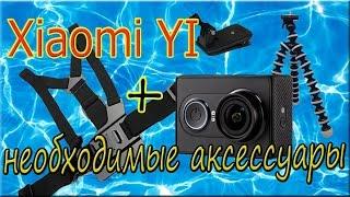 видео 10 необходимых аксессуаров для Xiaomi Yi