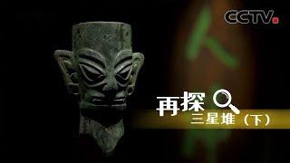 《再探三星堆 》下集 研究性复原修复损毁的青铜器 | CCTV纪录