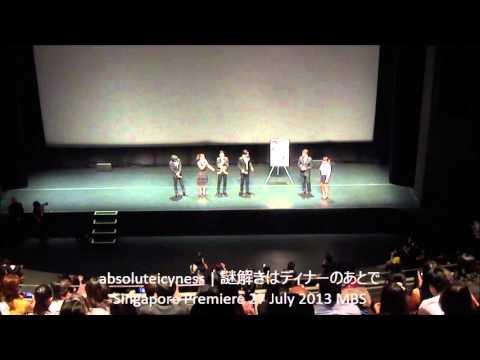 Nazotoki 27 July 2013 - Kitagawa & Sakurai