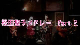 2017年10月15日 豊橋「House Of Crazy」にて 松田聖子さんはヒット曲が...