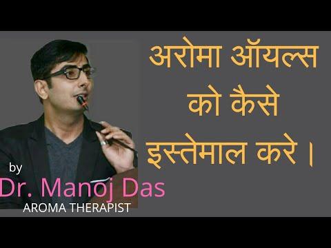 अरोमा ऑयल्स कैसे इस्तेमाल करें। by Dr. Manoj Das