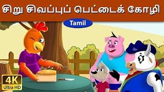 சிறு சிவப்புப் பெட்டைக் கோழி | Little Red Hen in Tamil | Fairy Tales in Tamil | Tamil Fairy Tales