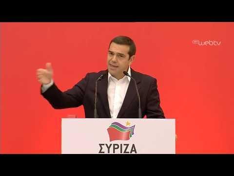 H Ομιλία του Αλέξη Τσίπρα στη συνεδριάση της Κεντρικής Επιτροπής του ΣΥΡΙΖΑ
