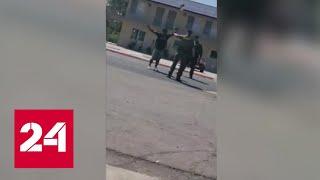 В Калифорнии афроамериканец убит в драке с полицией - Россия 24
