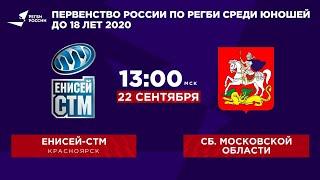 Енисей СТМ Сборная Московской области Первенство России по регби U18