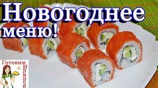 Рецепты на новый год: суши, роллы.  Роллы