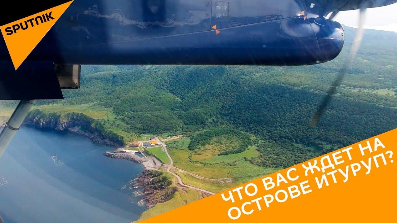 Смотрите, что ждет путешественников на российском острове Итуруп