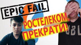 АХАХА! ОШИБСЯ НОМЕРОМ - и позвонил юристу Антону Долгих! | Мощнейший провал менеджера Ростелекома