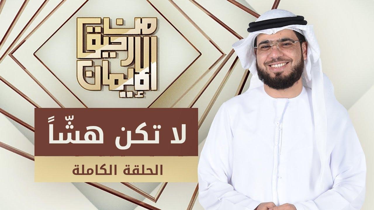 لا تكن هشّاً  - من رحيق الإيمان - الشيخ د. وسيم يوسف - الحلقة الكاملة - 19/9/2019