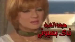تترات مسلسل البحار مندي - حنان ماضي - سيد حجاب - ياسر عبد الرحمن - قناة نوادر الفنون