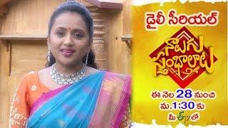 Suma Kanakala byte about Nalugu Sthambalata Daily Serial - Mallemalatv