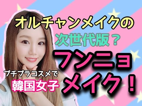 【メイク】プチプラコスメでフンニョメイクにチャレンジ!韓国女子!