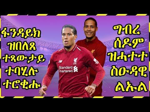 ዜናታትን ጸብጻብን ስፖርት 24-04-2019| ቫንዳይክ ብሉጽ ተጻውታይ ተባሂሉ ተርቂሑ| Sport new