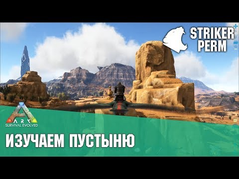 [ARK] Изучаем пустыню