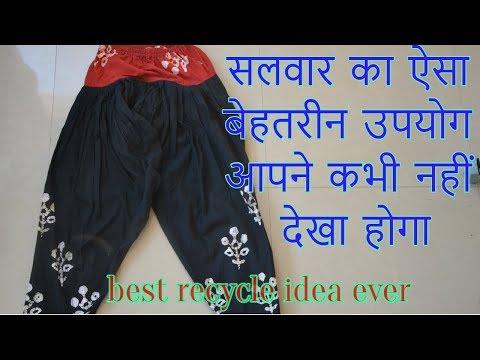 diy multi purpose holder from old salwar-[recycle] - hindi 